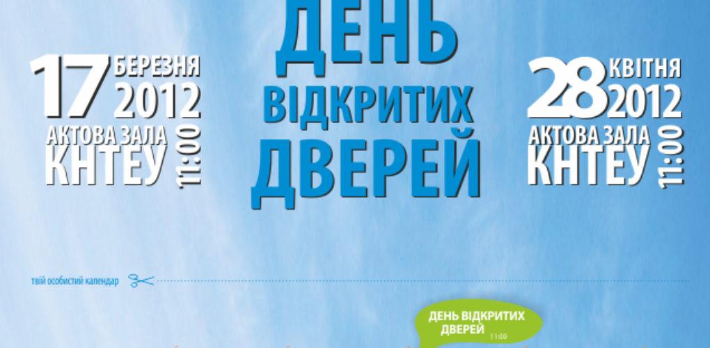 Плакат-календарь