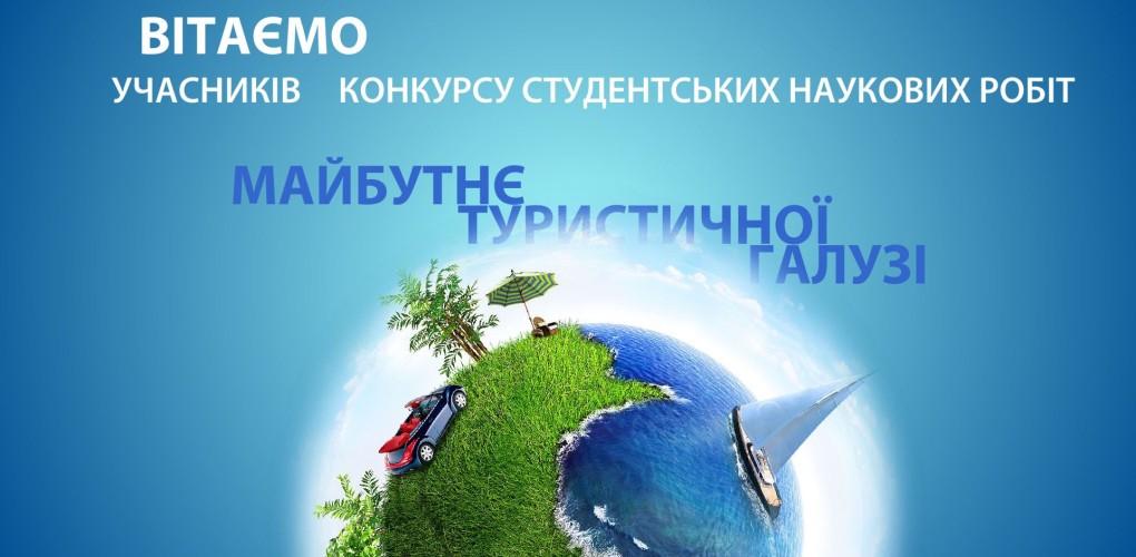Будущее туристической индустрии